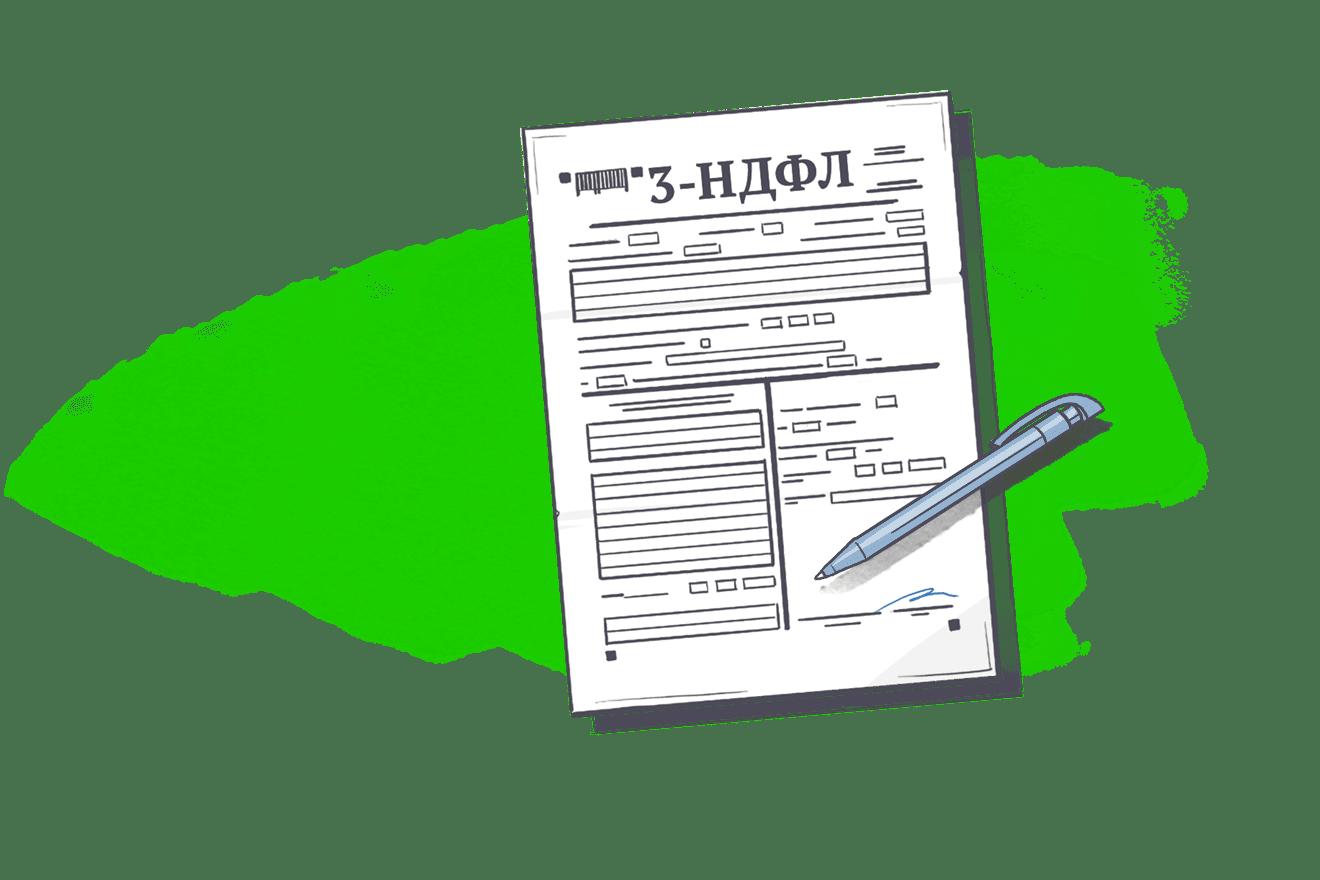Помощь в заполнении декларации ндфл свао что означает слово кредит в бухгалтерии