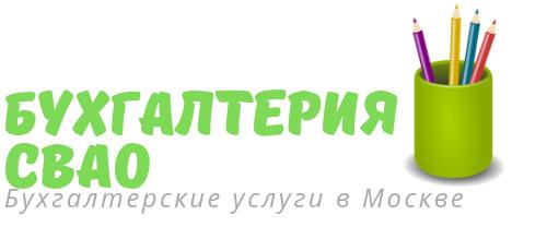 Бухгалтерия СВАО